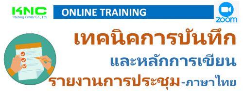 เทคนิคการบันทึกและหลักการเขียนรายงานการประชุม-ภาษาไทย