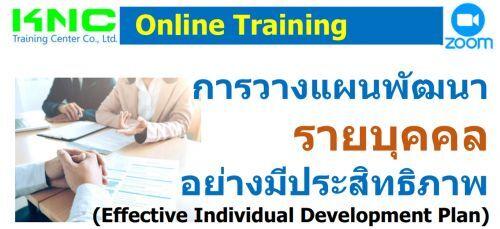 การวางแผนพัฒนารายบุคคลอย่างมีประสิทธิภาพ (Effective Individual Development Plan)
