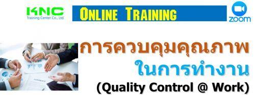 การควบคุมคุณภาพในการทำงาน (Quality Control @ Work)