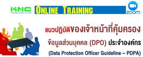 แนวปฏิบัติของเจ้าหน้าที่คุ้มครองข้อมูลส่วนบุคคล (DPO) ประจำองค์กร (Data Protection Officer Guideline – PDPA)