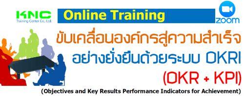 ขับเคลื่อนองค์กรสู่ความสำเร็จอย่างยั่งยืนด้วยระบบ OKRI (OKR + KPI) (Objectives and Key Results Performance Indicators for Achievement)