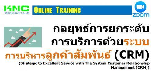 กลยุทธ์การยกระดับการบริการด้วยระบบการบริหารลูกค้าสัมพันธ์ (CRM) (Strategic to Excellent Service with The System Customer Relationship Management (CRM))