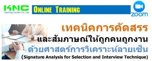 เทคนิคการคัดสรรและสัมภาษณ์ให้ถูกคนถูกงาน ด้วยศาสตร์การวิเคราะห์ลายเซ็น (Signature Analysis for Selection and Interview Technique)