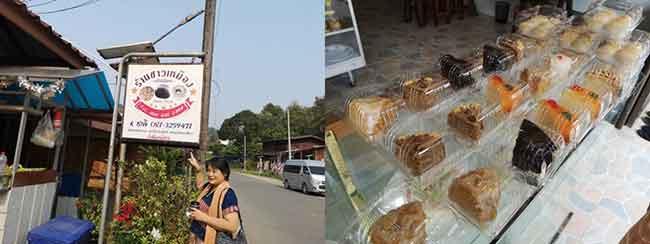 ร้านขนมป้าเกริ่นลุงชาลี บ้านปิล๊อค อีต่อง ทองผาภูมิ กาญจนบุรี