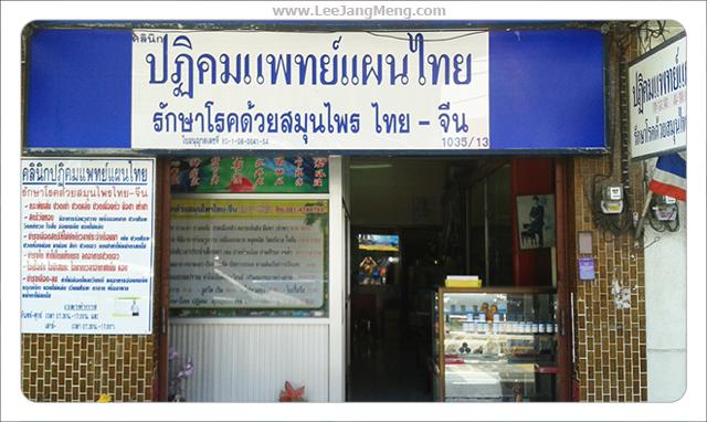 หน้าร้านยาสมุนไพร คลีนิคปฏิคมแพทย์แผนไทย