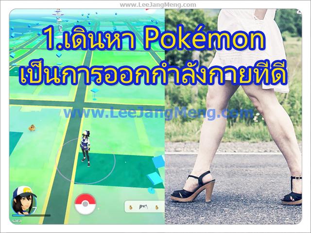 เดิน,Pokémon GO,ปวดเข่า, Pokemon GO, PokemonGO,โรคปวดเข่า,อาการปวดเข่า,อาการโรคปวดเข่า,รักษาโรคปวดเข่า,รักษาปวดเข่า,การรักษาโรคปวดเข่า,การรักษาปวดเข่า,ป้องกันปวดเข่า,ป้องกันโรคปวดเข่า