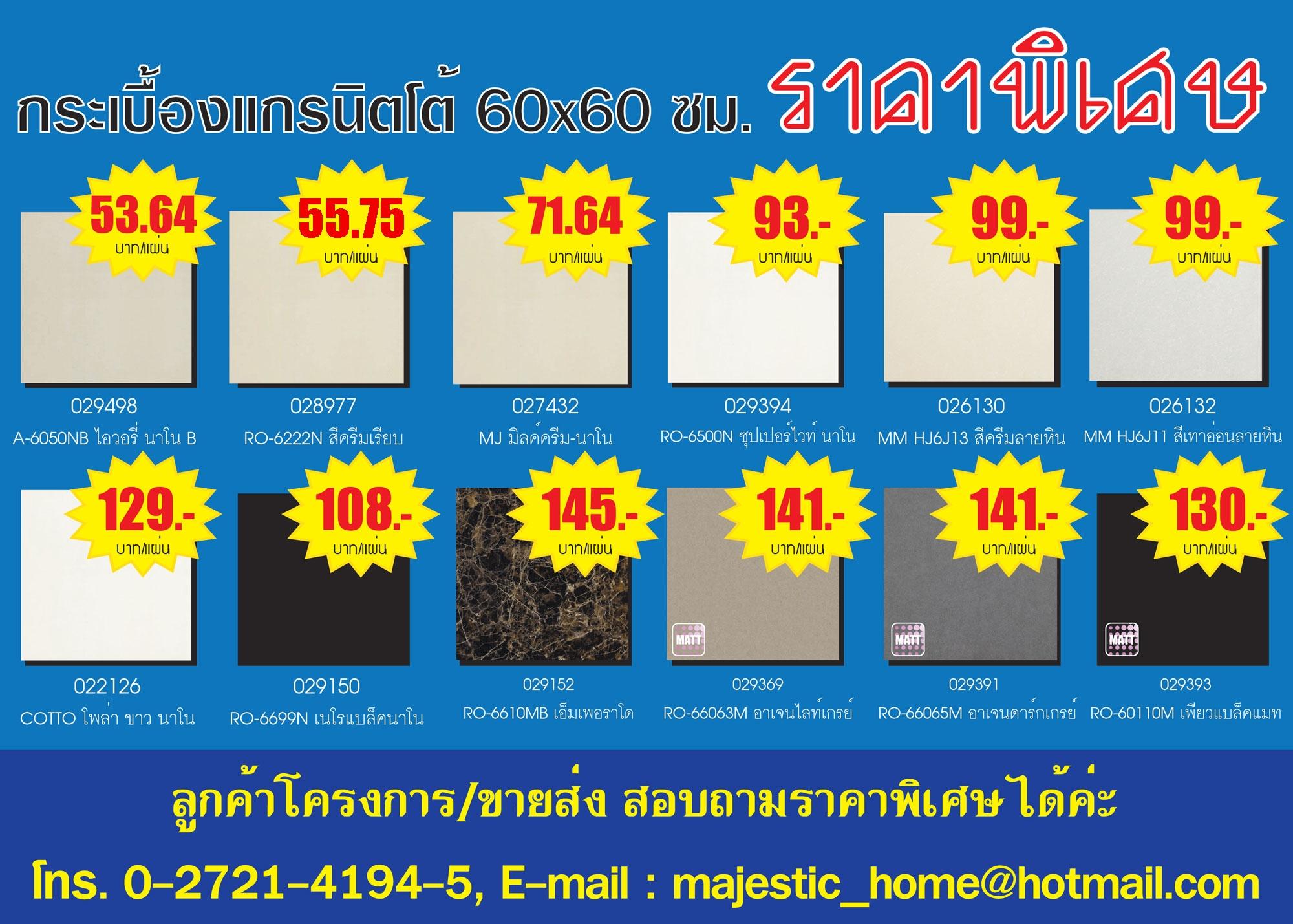 """กระเบื้องแกรนิตโต้ 60x60 ซม. ลดราคาพิเศษ Granito Tile Special Price 24""""x24"""""""