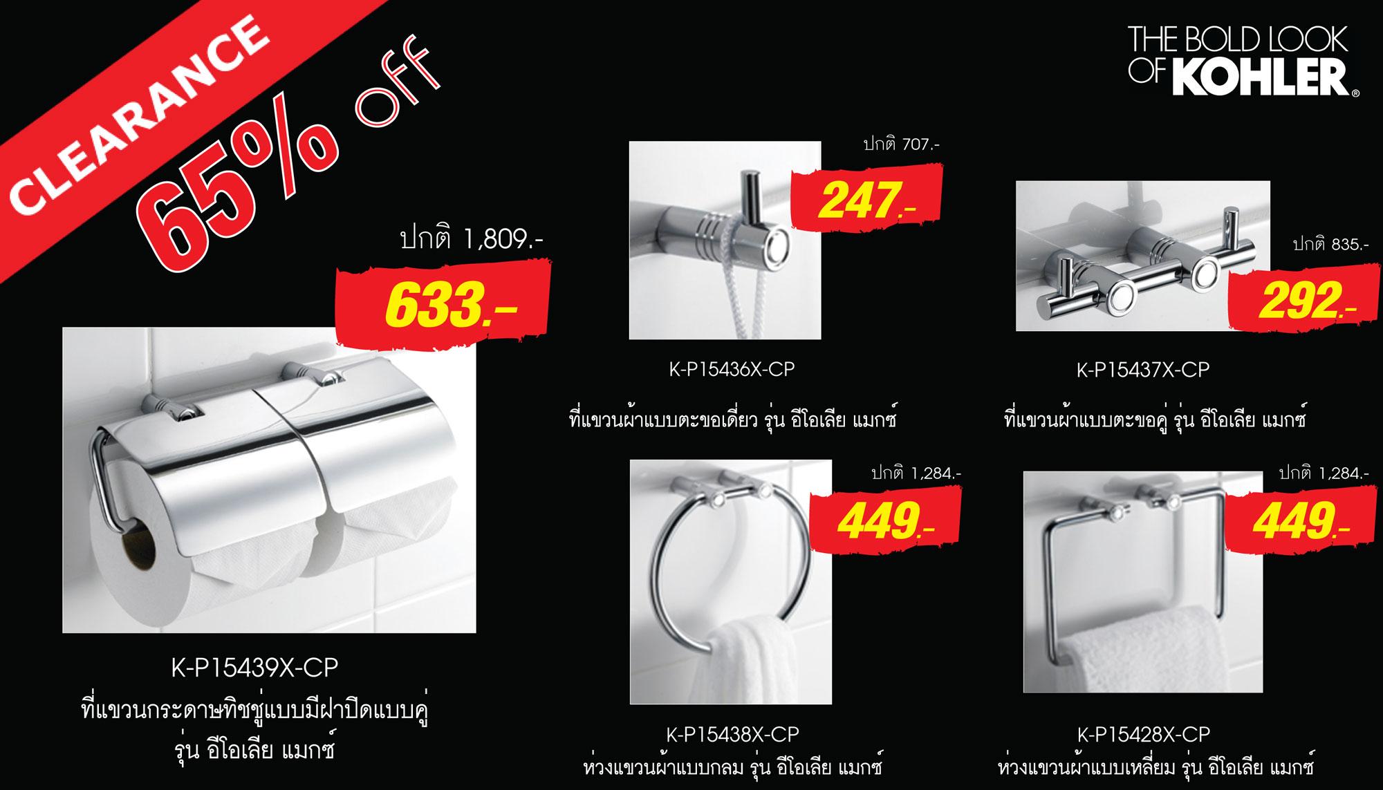 KOHLER Eolia Max Bathroom Accessories