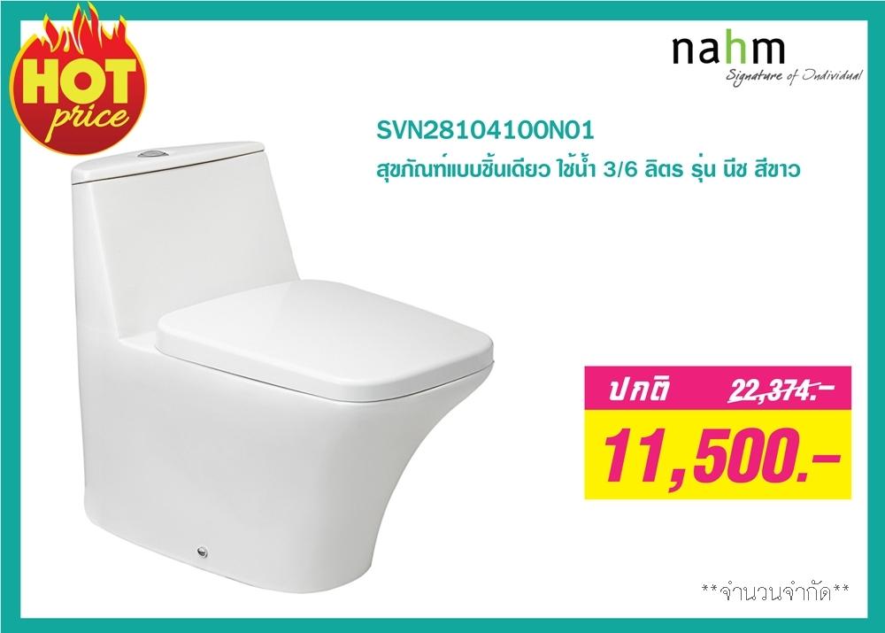 ์Nahm Nice Toilet SVN28104100N01