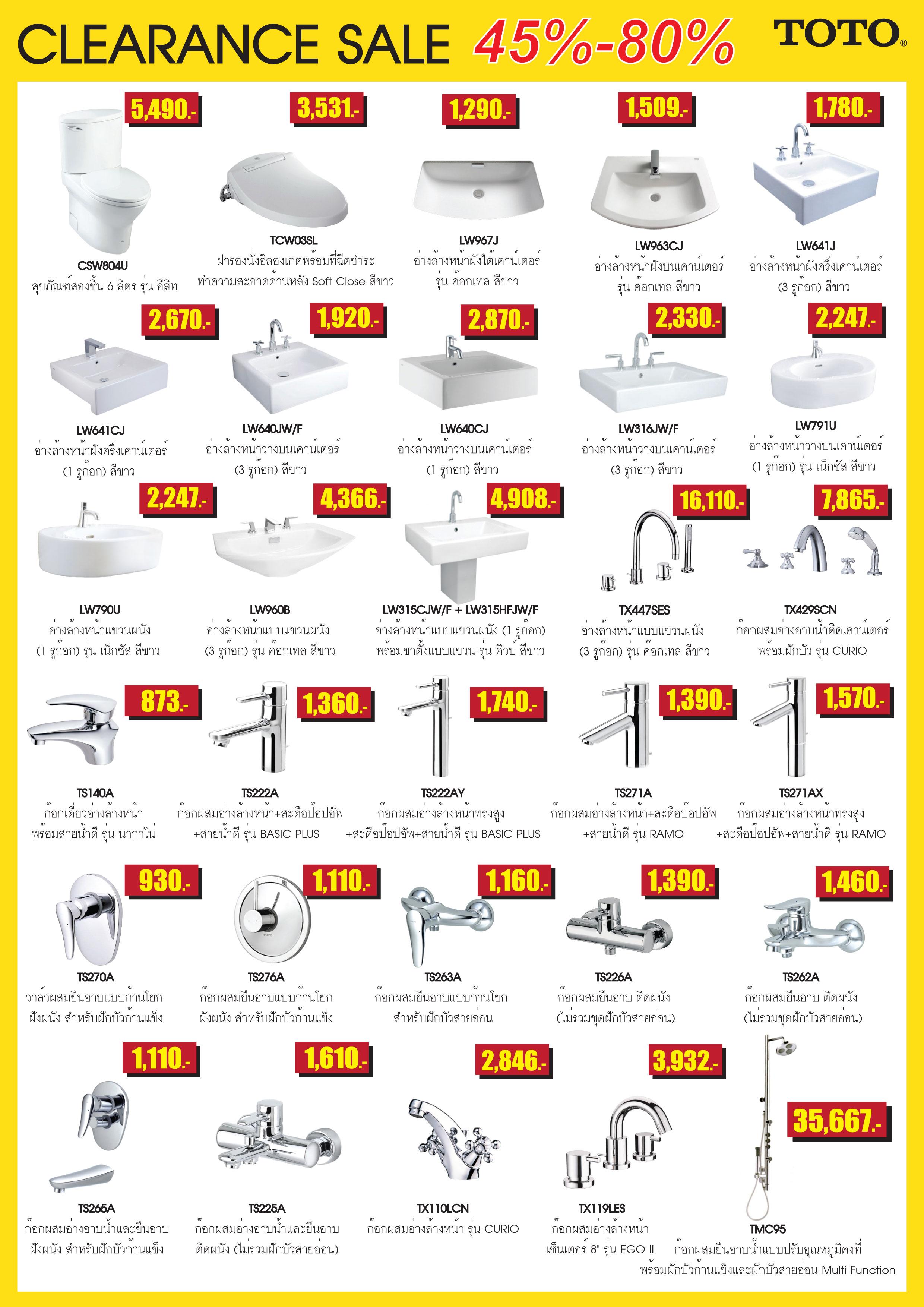 TOTO CLEARANCE SALE ลดทลายสต๊อก 80% ชักโครก สุขภัณฑ์ อ่างล้างหน้า ก๊อกน้ำ Faucet Toilet Shower Mixer