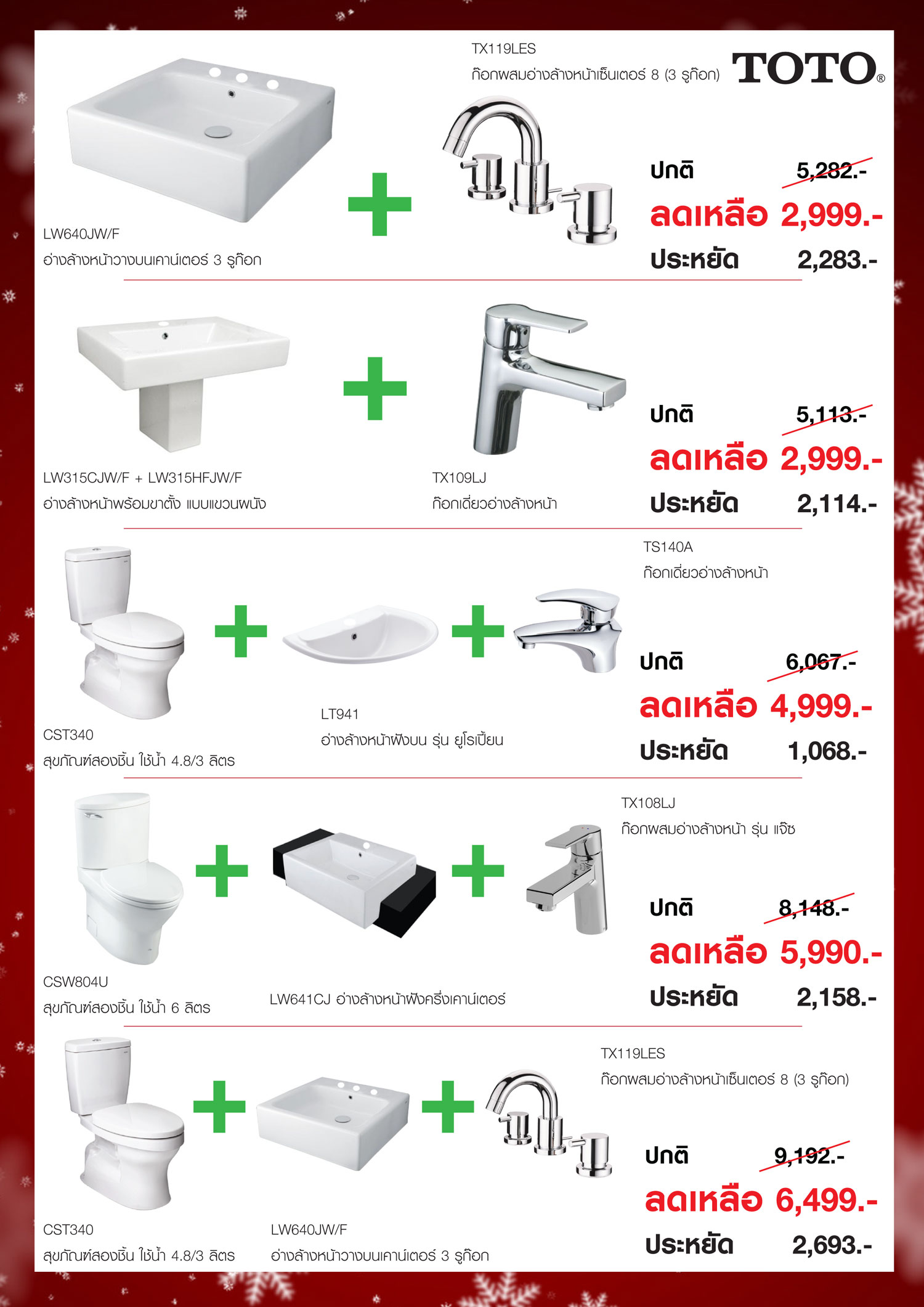 Promotion TOTO Set Clearance