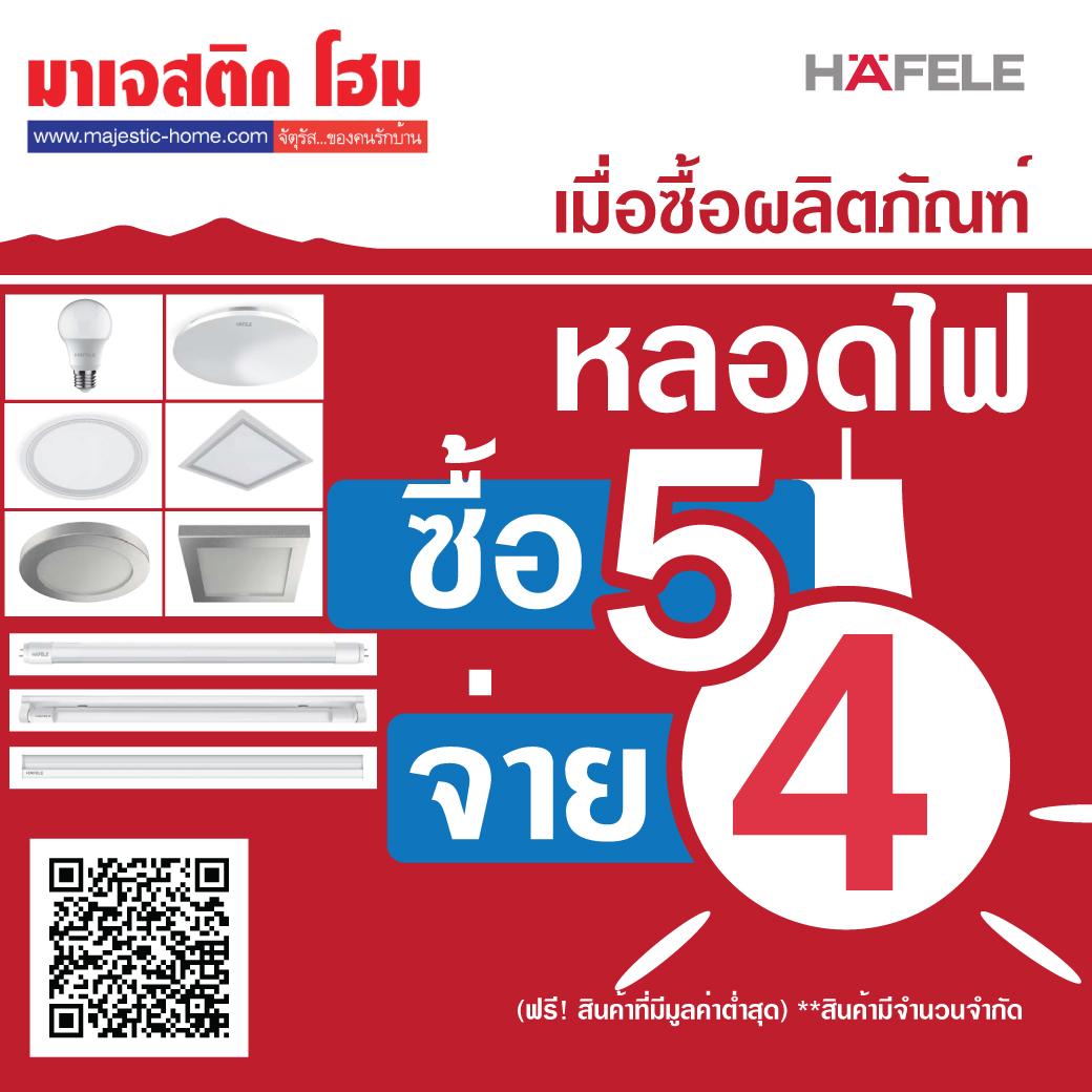 HAFELE หลอดไฟ ซื้อ 5 จ่าย 4