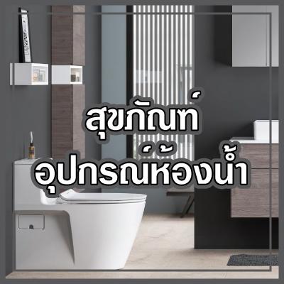 สุขภัณฑ์ ชักโครก อ่างล้างหน้า อ่างอาบน้ำ