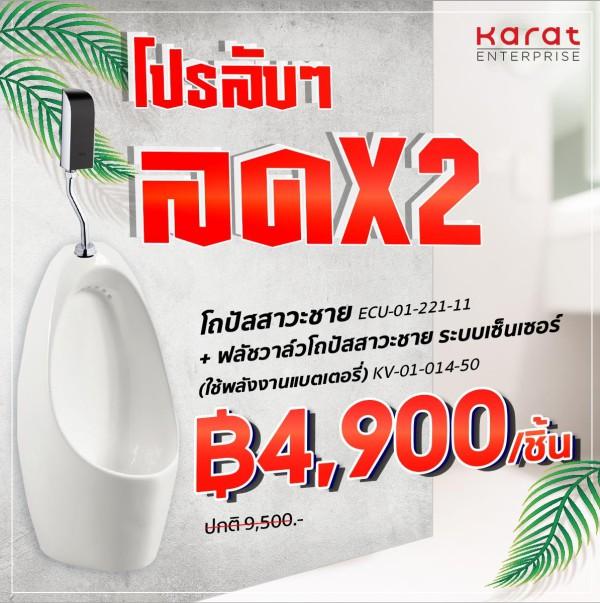 Karat ESther Promotion Set Urinal Flush valve