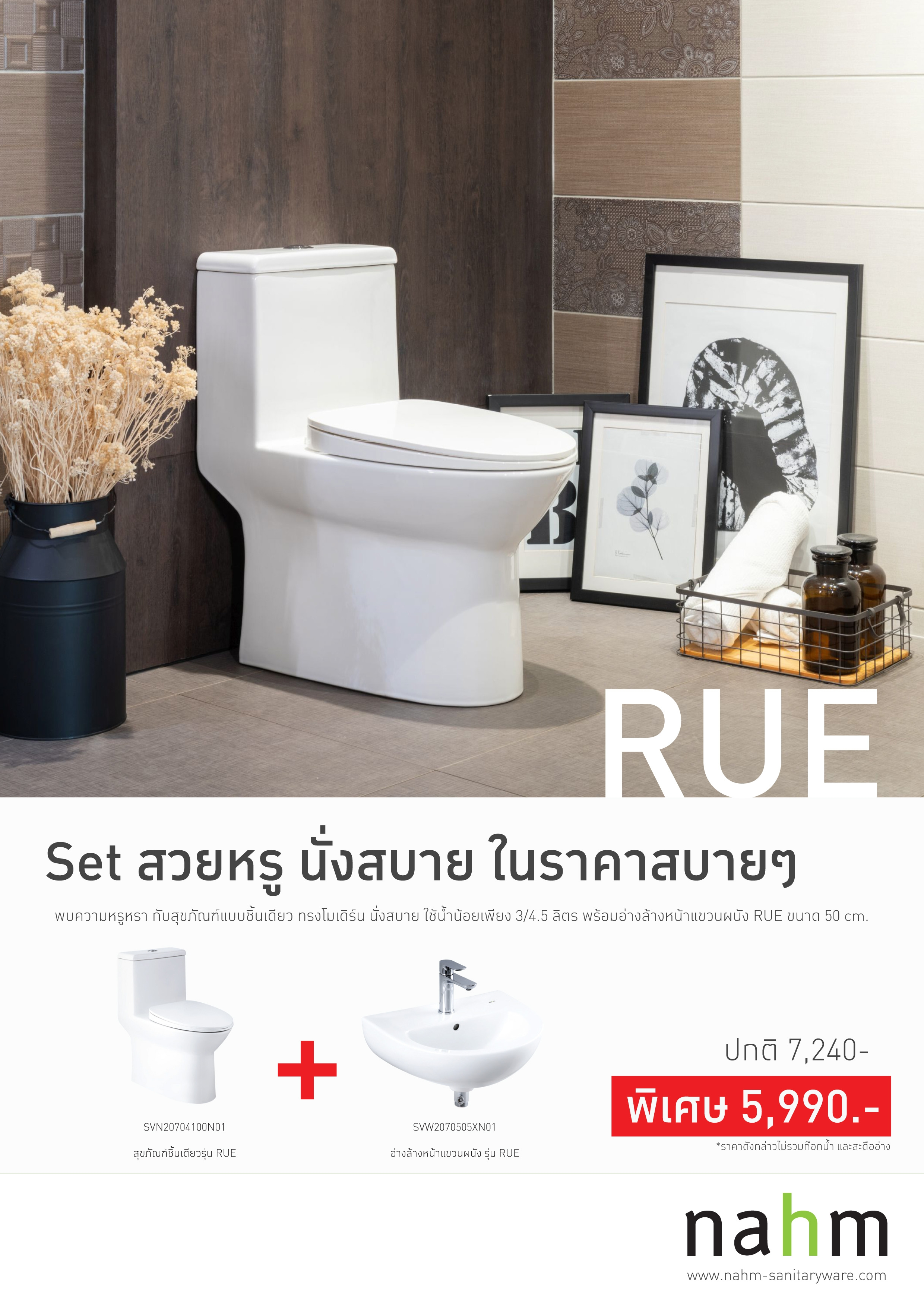NAHM RUE SET Promotion