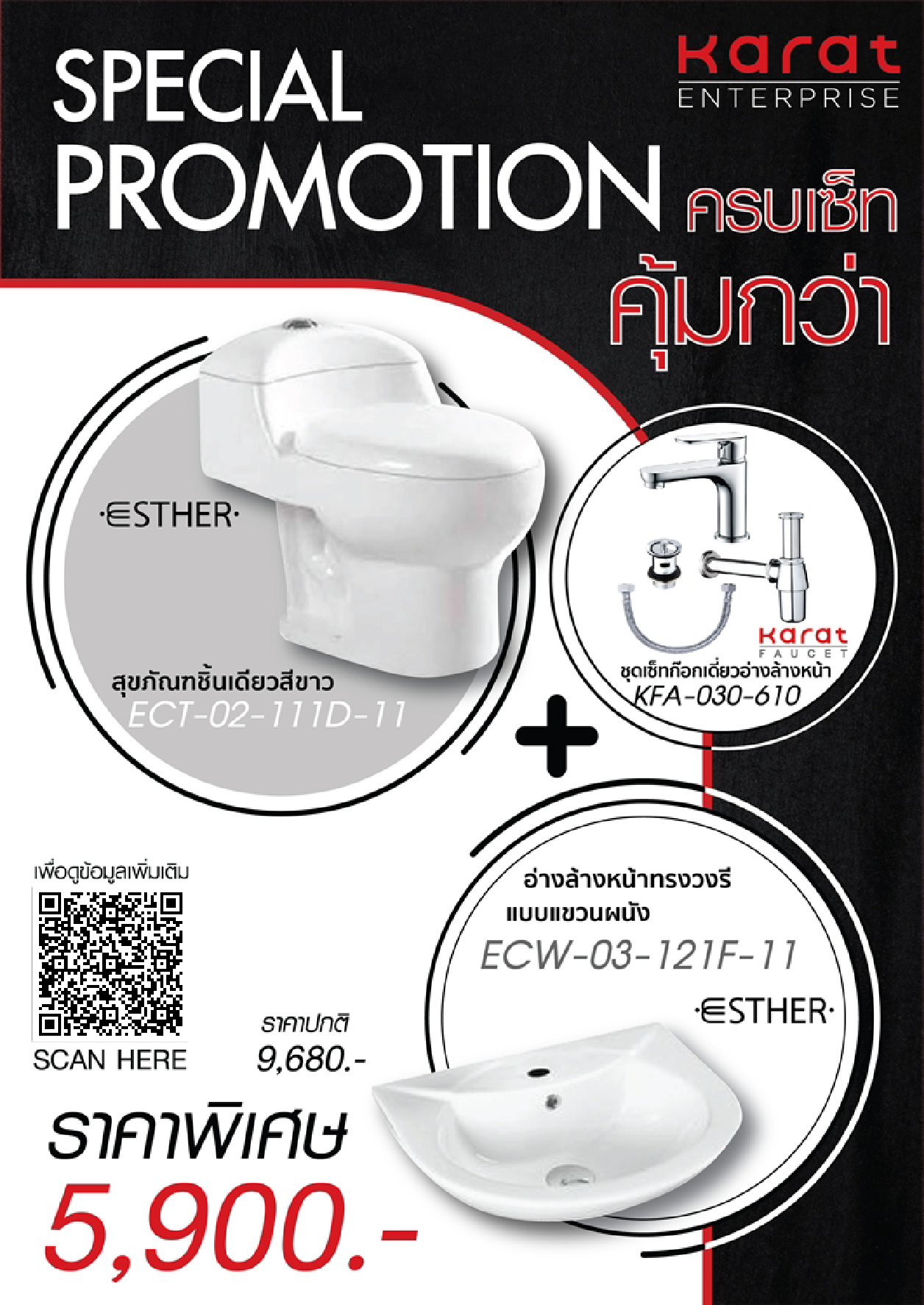 Promotion Esther & Karat Faucet Set 5,900.-