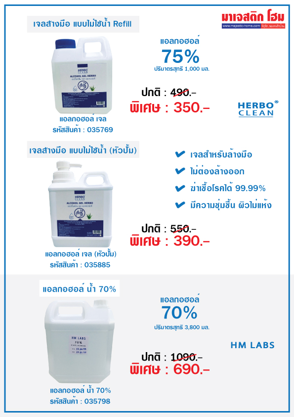 แอลกอฮอล์เจล แอลกอฮอล์แบบน้ำ ราคาประหยัด HERBO CLEAN