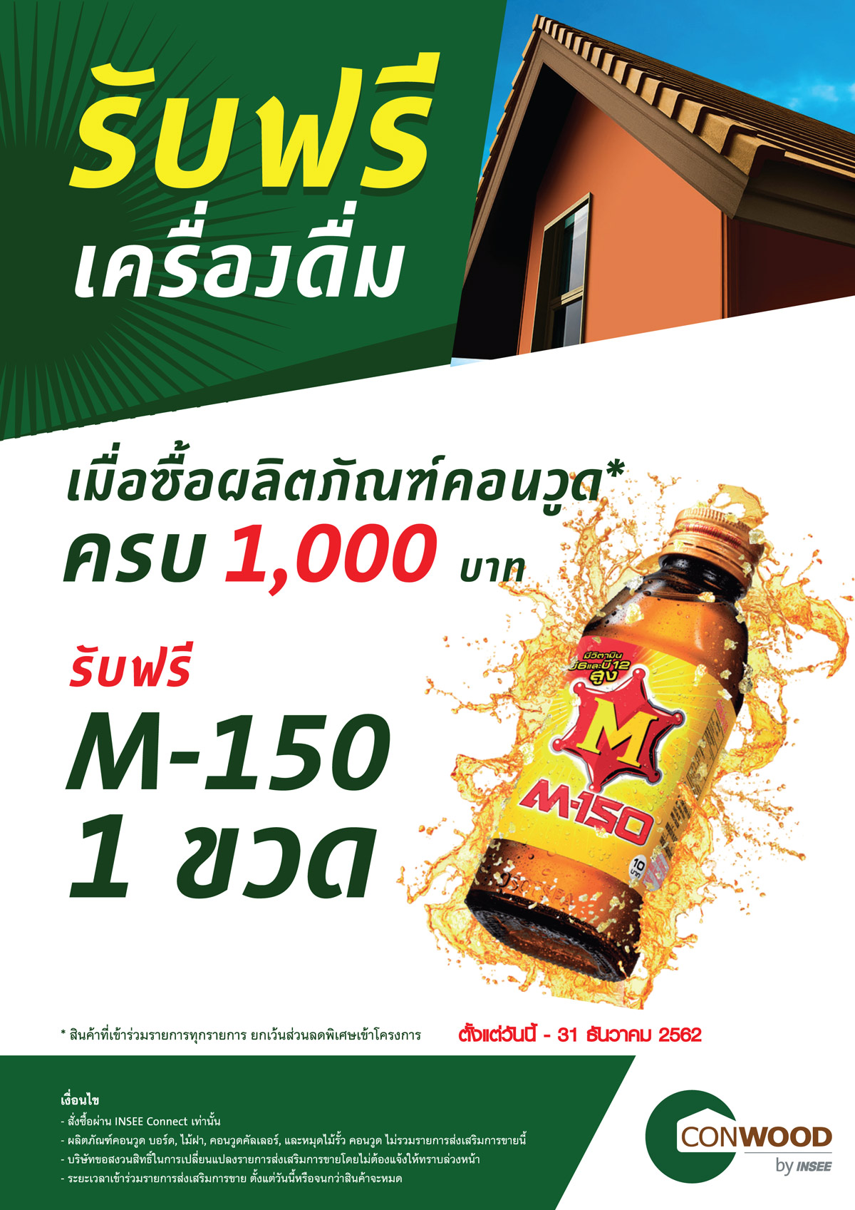 Promotion Conwood Free M-150