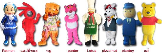 มาสคอต panasonic panter lotus pizza hut plantoy pooh