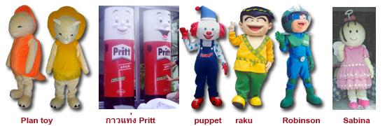 มาสคอต plan toy pritt puppet raku Robison Sabina