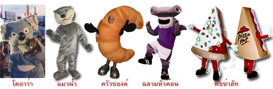มาสคอตโคอาร่า แมวน้ำ ครัวซองค์ ฉลามหัวค้อน pizza hut