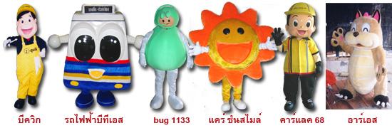 มาสคอตบีควิก บีทีเอส bug1113 แป้งเด็กแคร์ อาร์เอส