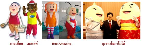 มาสคอต nestle Bee Amazing ถุงยางโอกาโมโต้