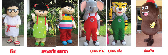 Mascot โก๋แก่  รพ.พญาไท  ปูนตราช้าง ปูนตราเสือ มันฝรั่ง