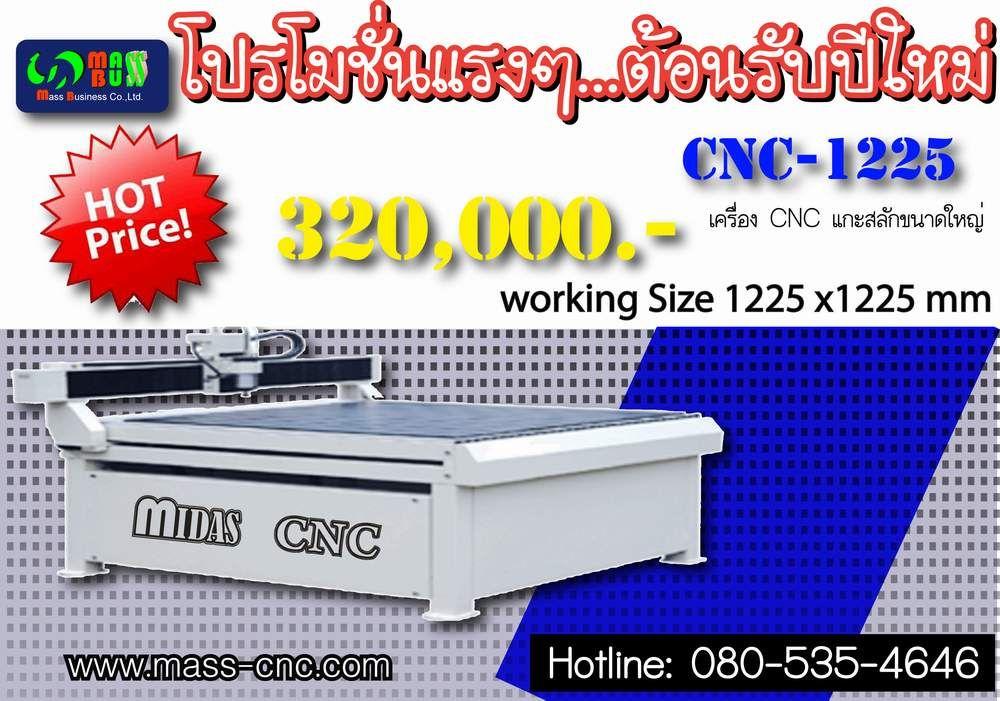 cnc1325