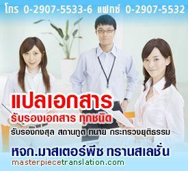 อัตราค่าบริการแปลเอกสารและรับรองเอกสาร