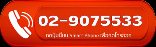 คลิกเพื่อโทรหาเรา