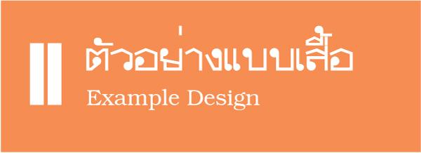 exampledesign