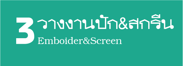 emboider & screen