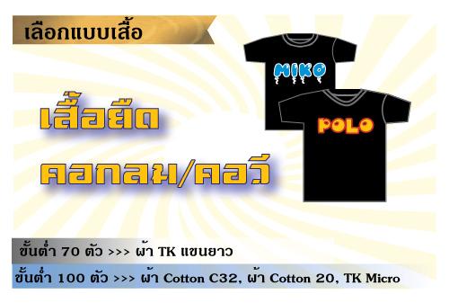 Black Shirts 3