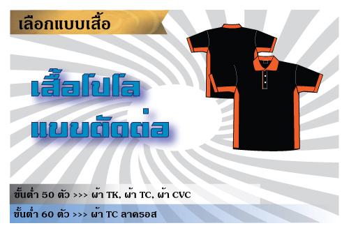 Black Shirts 2