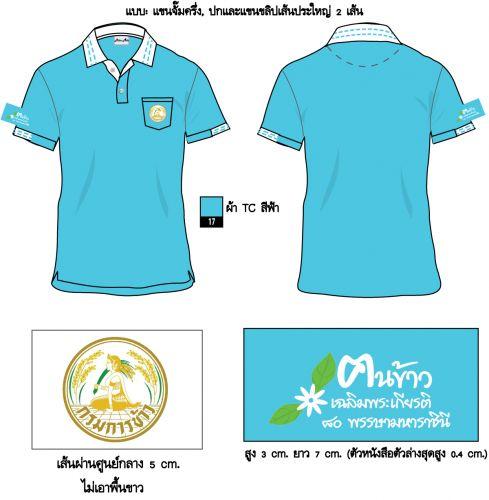 shirt 36