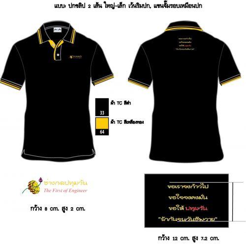 shirt 49