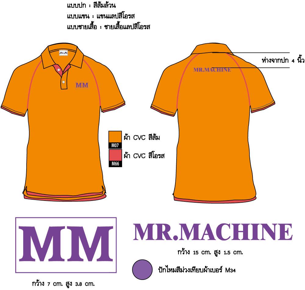 shirt 54