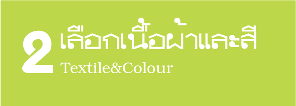 textil and colour