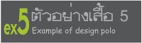 Example of design polo