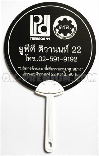 T007 พัดพลาสติก พัดพรีเมี่ยม พัดขนาด 6,5 นิ้ว ของพรีเมี่ยม สินค้าพรีเมี่ยม ของแจก ของแถม ของที่ระลึก ของนำเข้า ของชำร่วย