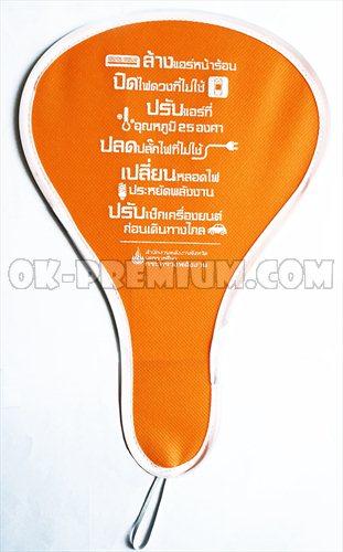 T054 พัดสปริง พัดสปริงผ้าสปันบอร์น ของพรีเมี่ยม สินค้าพรีเมี่ยม พัดสปริง ของแจกของแถม ของชำร่วย ผ้าสปันบอนด์ ผ้า ดูปองค์ พัดสปริงผ้า UV  พัดสปริงผ้าดูปองค์  พัดสปริงผ้าไทเวก