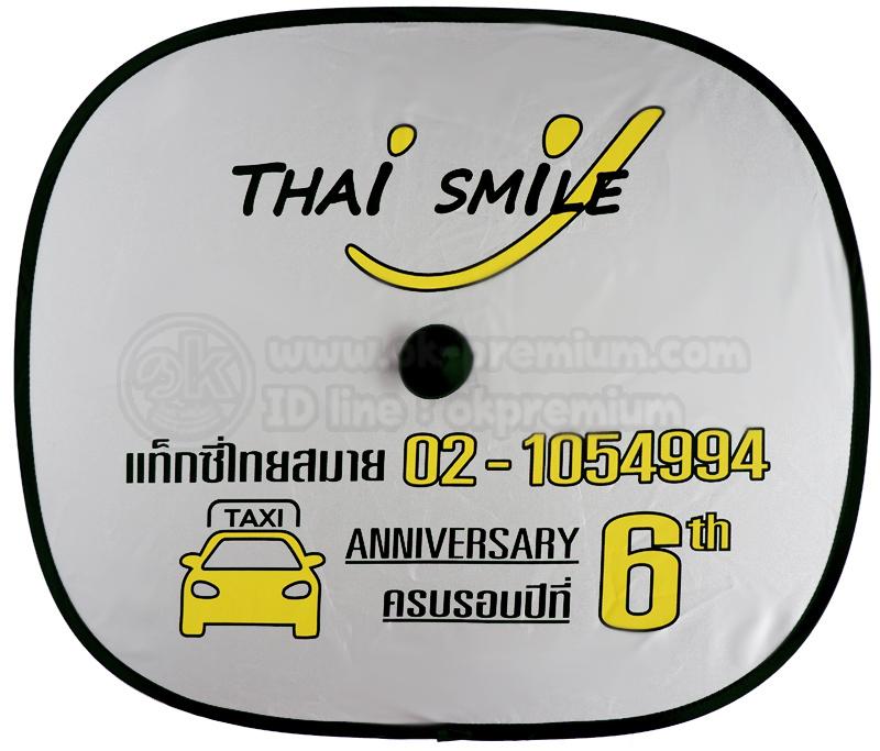T238 ม่านบังแดดผ้าเงินซิลเวอร์ Thai smile ม่านบังแดดของชำร่วย ม่านบังแดดพรีเมี่ยม ม่านบังแดดของที่ระลึก   ม่านบังแดดของพรีเมี่ยม ของพรีเมี่ยม ของชำร่วย ของแจก ของแถม
