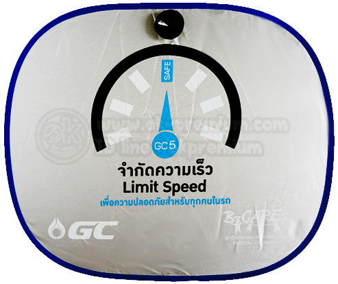 T240 ม่านบังแดดผ้าเงินซิลเวอร์ PTT GC ม่านบังแดดของชำร่วย ม่านบังแดดพรีเมี่ยม ม่านบังแดดของที่ระลึก   ม่านบังแดดของพรีเมี่ยม ของพรีเมี่ยม ของชำร่วย ของแจก ของแถม