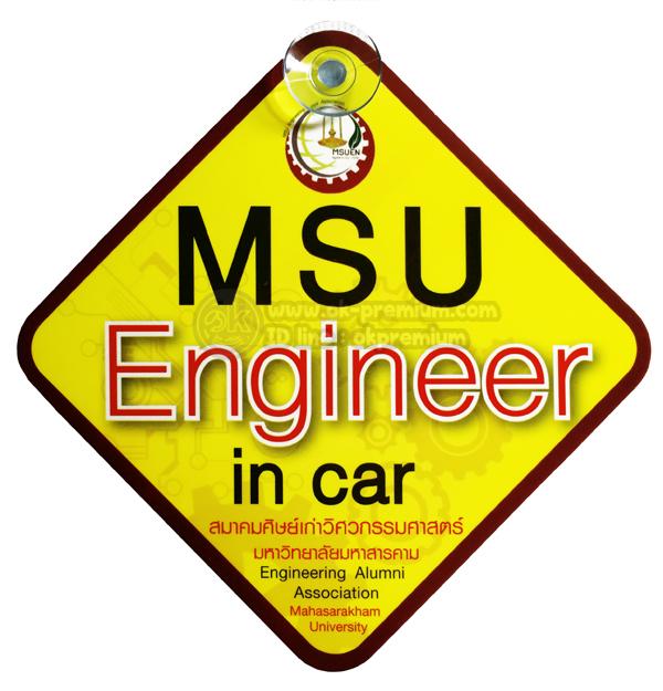 T408 จุ๊บติดรถยนต์ จุ๊บติดกระจกรถยนต์ ป้ายติดรถยนต์ ป้ายพีพี PP ติดรถยน์ ป้ายจุ๊บติดรถ ป้ายสัญญลักษณ์    ผลิตจากพลาสติกพีพี PP  มีหลายขนาด ตามที่ลูกค้ากำหนด หรือจะตัดเป็นรูปทรงอะไรก็ได้ มีหลายขนาด อาทิ    จุ๊บติดรถขนาด  5x5 นิ้ว , ขนาด 6x6 นิ้ว ขนาด 7x7 นิ้ว  รับทั้งงานสกรีน หรืองานพิมพ์ออฟเซท