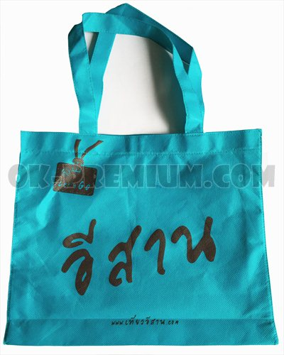 T1652 ถุงผ้าสปันบอนด์ ถุงผ้า พรีเมี่ยม ถุงผ้าพรีเมี่ยม ของที่ระลึก ของฝาก สินค้านำเข้า ของแจก ของแถม