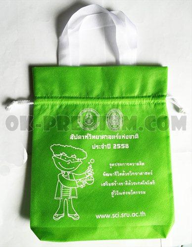T1650 ถุงผ้าสปันบอนด์หูรูด ถุงผ้า พรีเมี่ยม ถุงผ้าพรีเมี่ยม ของที่ระลึก ของฝาก สินค้านำเข้า ของแจก ของแถม