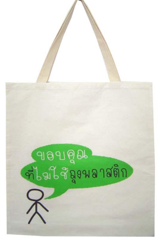 T1702 กระเป๋าผ้าดิบ  กระเป๋าผ้าดิบของชำร่วย  กระเป๋าผ้าดิบพรีเมี่ยม  กระเป๋าผ้าดิบของที่ระลึก