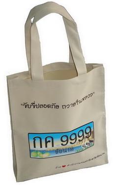 T1706 กระเป๋าผ้าดิบ  กระเป๋าผ้าดิบของชำร่วย  กระเป๋าผ้าดิบพรีเมี่ยม  กระเป๋าผ้าดิบของที่ระลึก