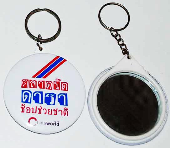 T2063 พวงกุญแจ เข็มกลัดพรีเมี่ยม พวงกุญแจกระจก พวงกุญแจที่เปิดขวด ของแจก ของแถม ของพรีเมี่ยม เข็มกลัดวงกลม เข็มกลัดสี่เหลี่ยม